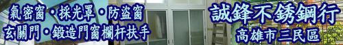誠鋒不�袗�行 - 高雄鋁門窗 • 氣密窗 • 採光罩 • 防盜窗 • 玄關門 • 鍛造門窗欄杆扶手 • 堅持品質☆合理價格 • 台灣新聞日報強力推薦