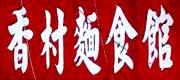 香村麵食館 • 好吃便宜又夠味 • 新竹新埔美食