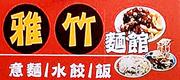 台南楠西在地好味道 • 雅竹麵館