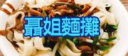 台南永康 • 聶姐麵攤 • 眷村好味道 • 平價又大碗 • 必吃巷弄美食