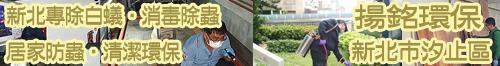 新北專除白蟻 • 消毒除蟲 • 揚銘環保 • 除跳蚤、老鼠、粉蠹蟲、清潔環保 • 居家防蟲 • 經驗豐富☆專業施工 • 台灣新聞日報強力推薦