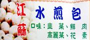 台北 - 江蘇水煎包