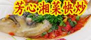 岡山道地湘菜料理 • 芳心湘菜快炒 • 家常幸福味
