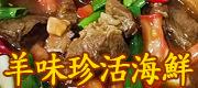 澎湖羊味珍活海鮮 • 羊味珍活海鮮
