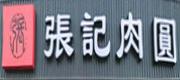 高雄市仁武區 - 張記肉圓