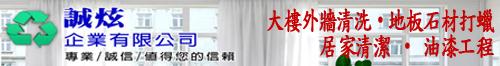 大台北清潔消毒 • 大樓外牆清洗 • 誠炫清潔消毒 • 地板石材打蠟 • 居家清潔 • 油漆工程 • 專業☆誠信 • 台灣新聞日報強力推薦