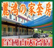 日月潭 - 麗鴻ソ家套房 - 全新套房 • 中潭公路旁