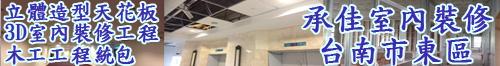 台南輕鋼架天花板 • 室內空間設計 • 承佳室內裝修 • 立體造型天花板 • 3D室內裝修工程 • 木工工程統包 • 台灣新聞日報強力推薦