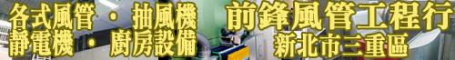 新北廚房油煙環保靜電機 • 屋頂通風設備 • 前鋒風管工程行 • 各式風管 • 抽風機 • 靜電機 • 廚房設備 • 專業技術☆品質第一 • 台灣新聞日報強力推薦