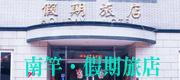 馬祖  - 南竿 - 福澳港  - 假期旅店