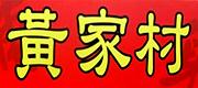 台中 - 黃家村藥燉排骨