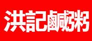 台中 - 洪記鹹粥