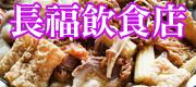 長福飲食店