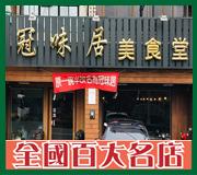 新竹古早味傳統美食 - 冠味居美食堂