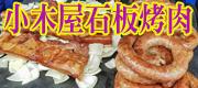 屏東 - 小木屋石板烤肉