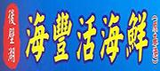 後壁湖海鮮 - 海豐活海鮮(原基港海鮮) - 後壁湖海豐活海鮮