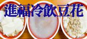 高雄 - 進福冷飲豆花