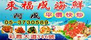 東福成海鮮平價熱炒