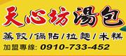 高雄市茄萣區 - 天心坊湯包興達港店