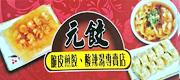 鳳山煎餃元餃 • 煎餃酸辣湯