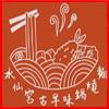 水仙宮古早味鍋燒麵