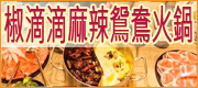 阿昇鮮魚湯、椒滴滴麻辣鴛鴦火鍋