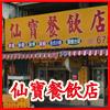 仙寶餐飲店