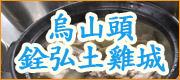 銓弘土雞城 • 台南美食 • 官田 • 銓弘土雞城