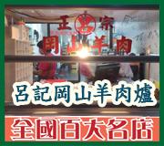 呂記岡山羊肉爐 (台中店)