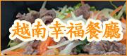 越南幸福餐廳
