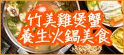 竹美雞煲蟹 養生火鍋美食