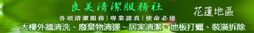 花蓮專業清潔 • 大樓外牆清洗 • 廢棄物清運 • 良美清潔服務社 • 居家清潔 • 地板打蠟 • 裝潢拆除 台灣新聞日報強力推薦