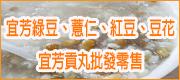 宜芳綠豆、薏仁、紅豆、豆花 / 宜芳貢丸批發零售
