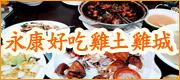 永康好吃雞土雞城 • 虎頭蜂雞 • 烤全雞 • 聚餐宴席包辦 • 台南美食