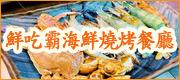 鮮吃霸海鮮燒烤餐廳