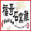 福哥石窯雞