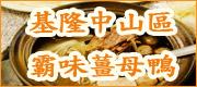 基隆中山區-霸味薑母鴨
