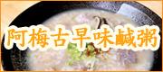 阿梅古早味鹹粥 • 新營消夜新選擇 • 柚香桶仔雞