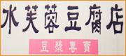 水芙蓉豆腐店