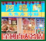 屏東墾丁-魚之香海鮮餐廳