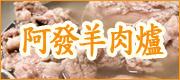 台北板橋美食 • 阿發羊肉爐