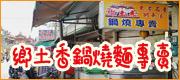 鄉土香鍋燒麵專賣