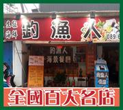 台東 • 釣漁人餐廳