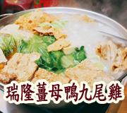 高雄美食 - 瑞隆薑母鴨九尾雞