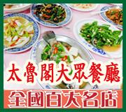 花蓮太魯閣餐廳 • 大眾餐廳 • 太魯閣大眾餐廳 • 團體合菜餐廳
