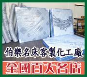 台南 • 伯樂名床客製化工廠