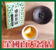 慈峰賴永富的茶 - 東泰茶園