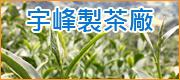 宇峰製茶廠 • 嘉義梅山在地製茶廠 • 宇峰製茶廠