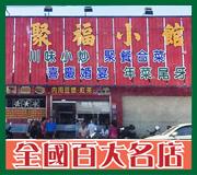 高雄 • 北平聚福小館 (大社店)
