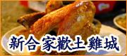屏東三地門 • 新合家歡土雞城 • 原民風味餐、桶仔雞